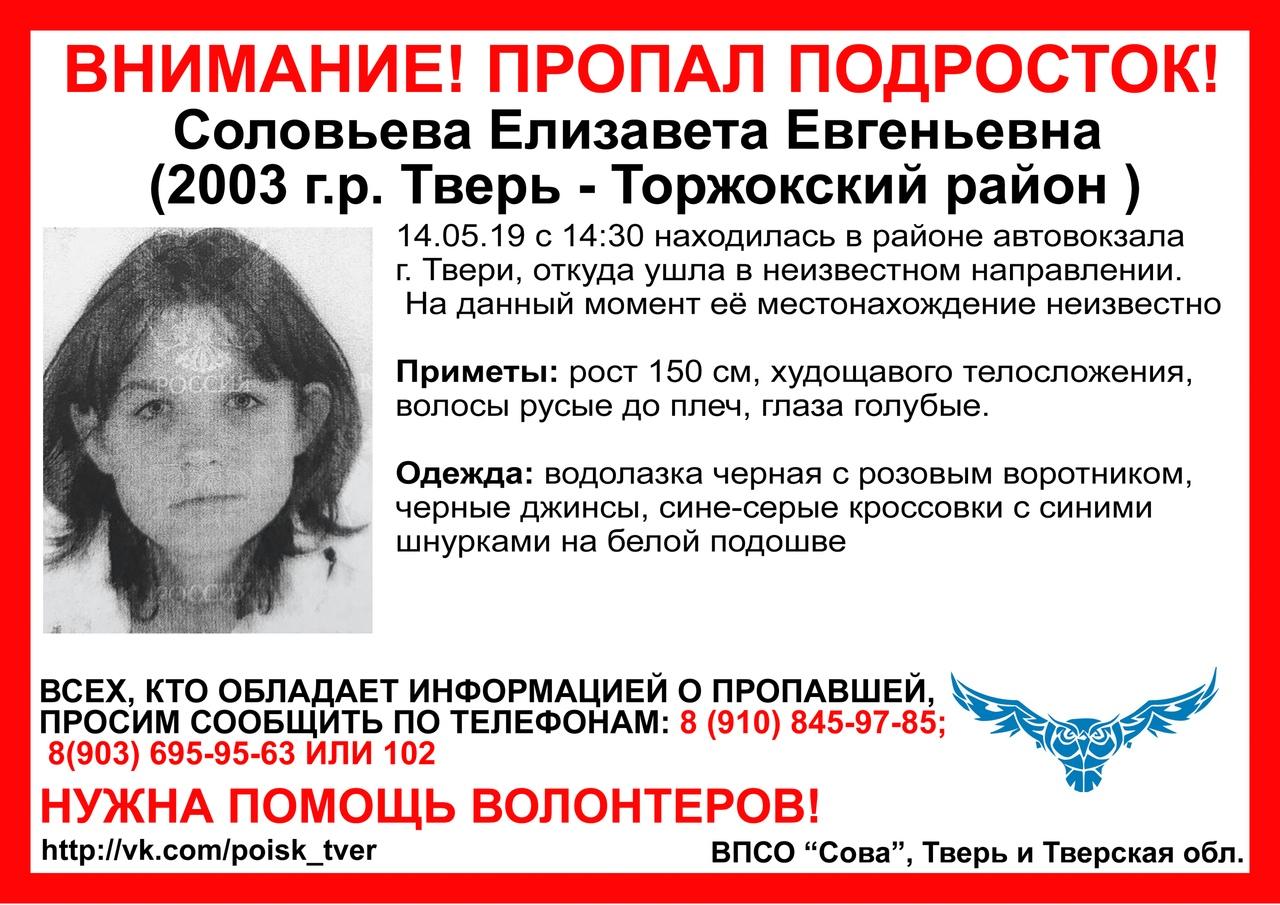 [Найдена, жива] В Твери разыскивают пропавшую девушку-подростка