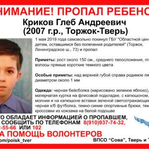 фото [Найден, жив] В Торжке пропал ребенок