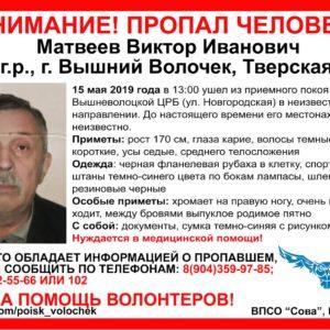 фото В Тверской области из больницы пропал мужчина, нуждающийся в мед.помощи