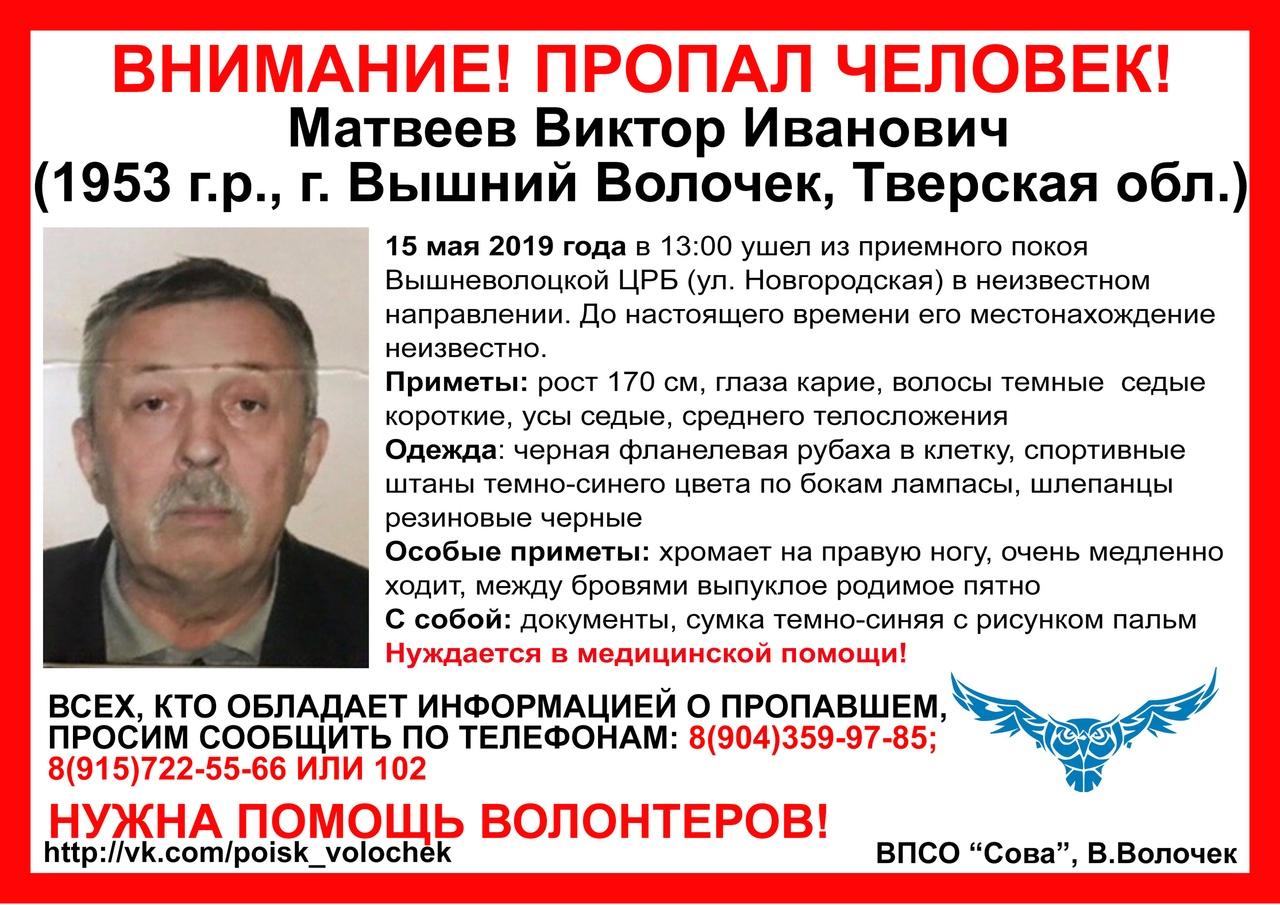 В Тверской области из больницы пропал мужчина, нуждающийся в мед.помощи
