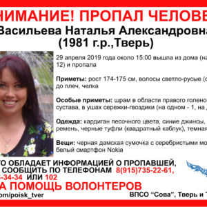 фото [Найдена, жива] Волонтеры разыскивают пропавшую в Твери женщину