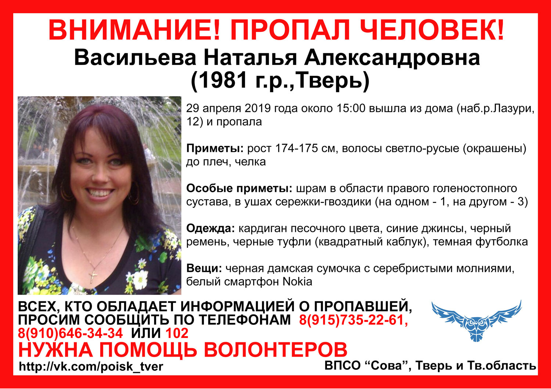 [Найдена, жива] Волонтеры разыскивают пропавшую в Твери женщину