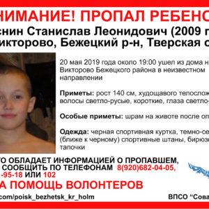 фото [Найден, жив] Правоохранительные органы и волонтеры разыскивают пропавшего ребенка