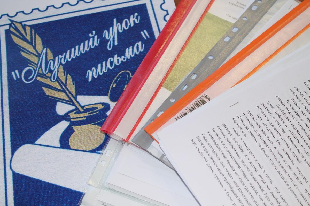 """Идет прием заявок на участие в региональном этапе конкурса """"Лучший урок письма"""""""