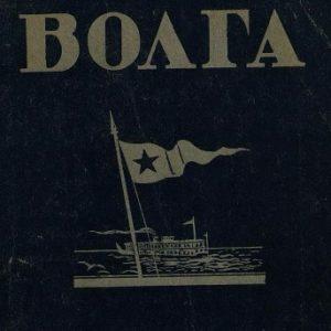 скачать книгу Волга. Путеводитель по рекам волжского бассейна на навигацию 1940 года