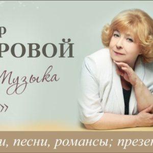 """фото В Твери пройдет творческий вечер Галины Петровой """"Поэзия + Музыка = Любовь…"""""""