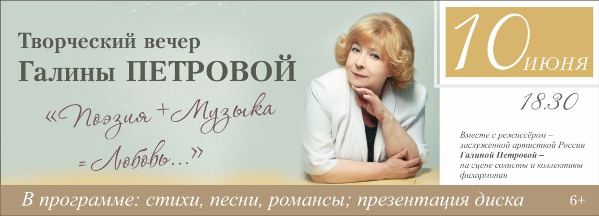"""В Твери пройдет творческий вечер Галины Петровой """"Поэзия + Музыка = Любовь…"""""""