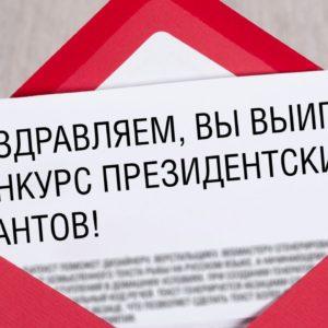 фото В конкурсе президентских грантов победу одержали 8 проектов из Тверской области