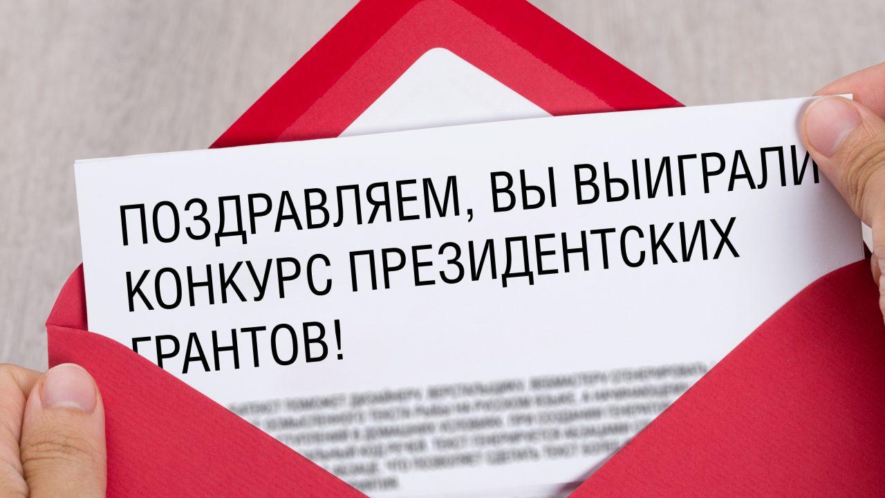 В конкурсе президентских грантов победу одержали 8 проектов из Тверской области