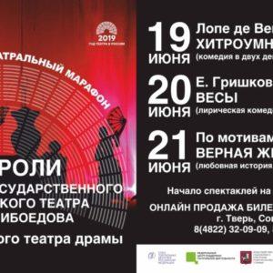 фото Меньше недели осталось до выступления в Твери Смоленского театра
