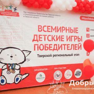 фото В Твери прошел Региональный этап Всемирных детских Игр Победителей