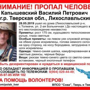 фото Волонтеры разыскивают пропавшего в Лихославльском районе мужчину