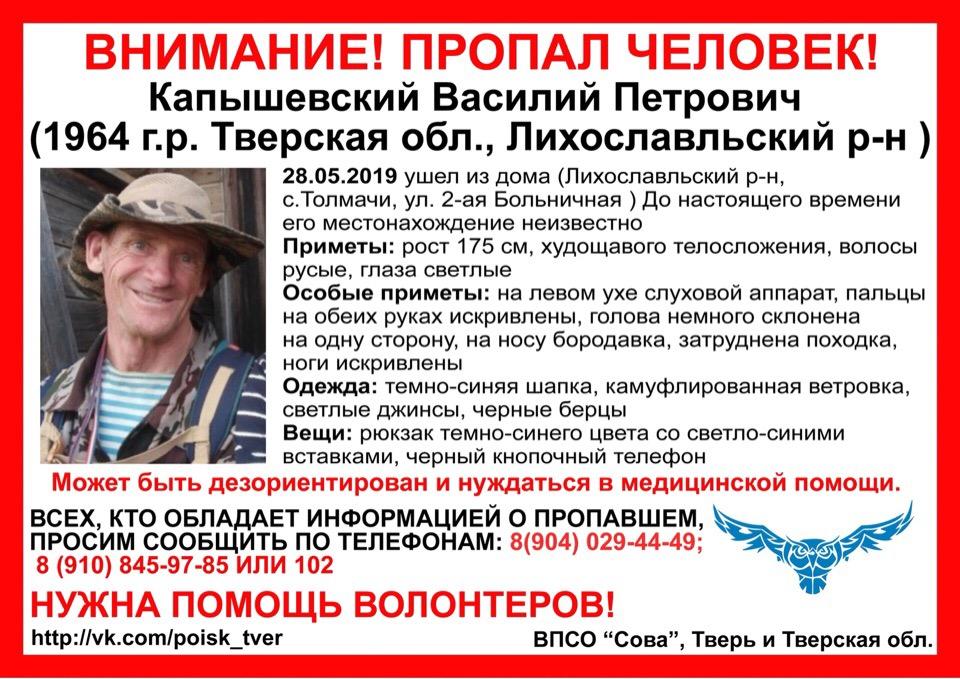 Волонтеры разыскивают пропавшего в Лихославльском районе мужчину