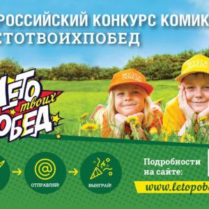 фото Юных художников из Тверской области приглашают к участию во всероссийском конкурсе детских комиксов