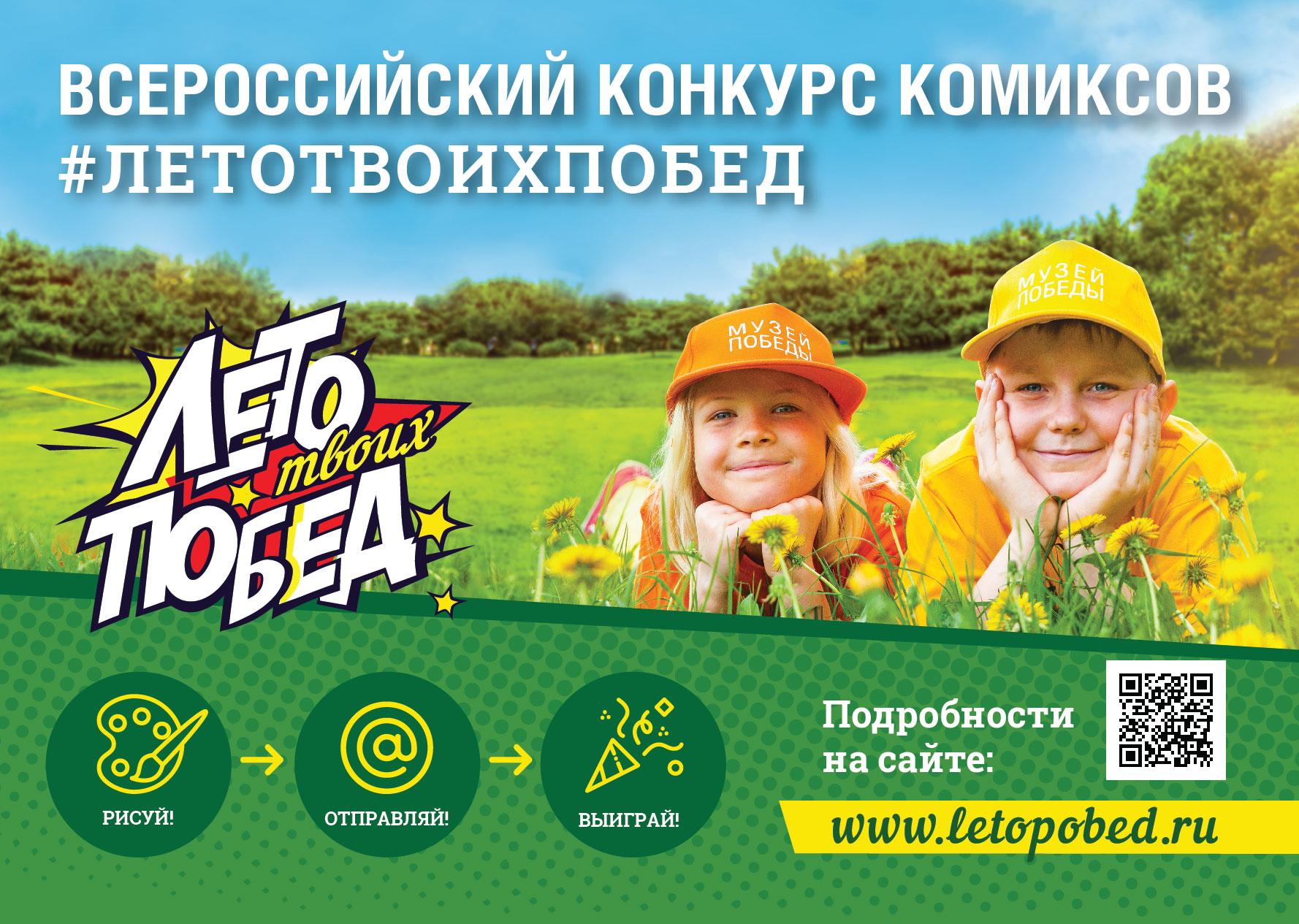 Юных художников из Тверской области приглашают к участию во всероссийском конкурсе детских комиксов