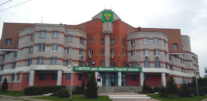 5 августа Тверской таможне исполнилось 27 лет