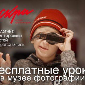 фото В Твери пройдет бесплатный урок фотографии