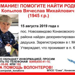 фото В Тверской области ищут родных дезориентированного дедушки