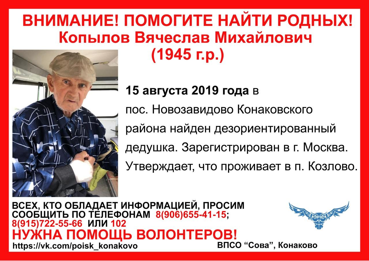 В Тверской области ищут родных дезориентированного дедушки