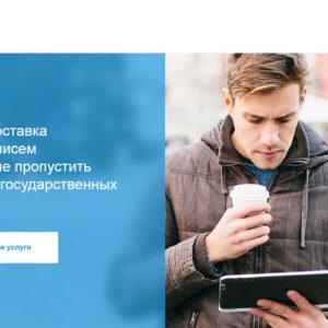 фото Почта России расширяет функционал сервиса по отправке электронных заказных писем