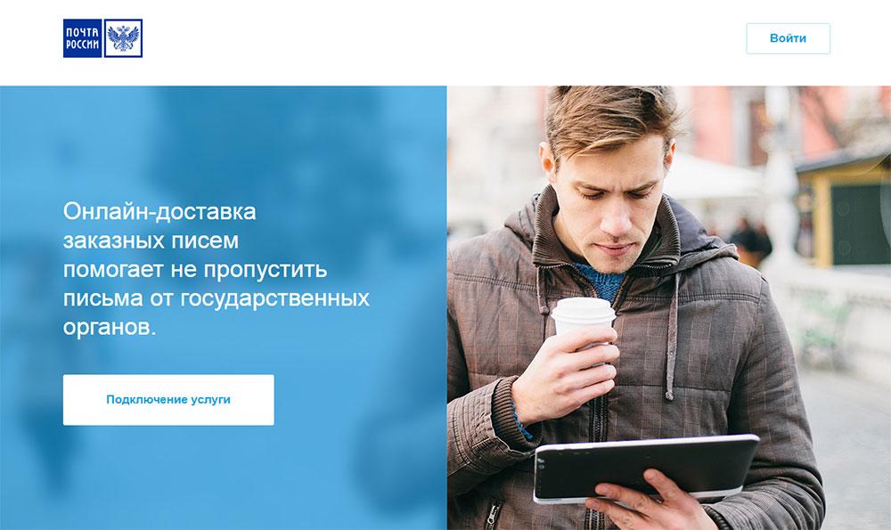 Почта России расширяет функционал сервиса по отправке электронных заказных писем