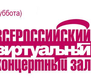 фото Тверичи могут стать слушателями Всероссийского виртуального концертного зала