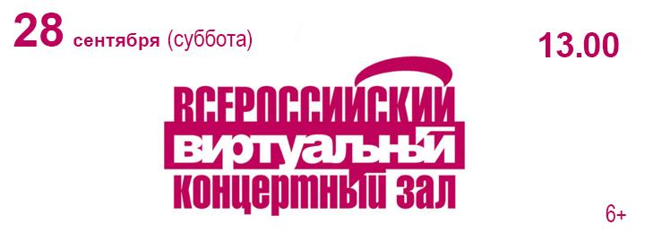 Тверичи могут стать слушателями Всероссийского виртуального концертного зала