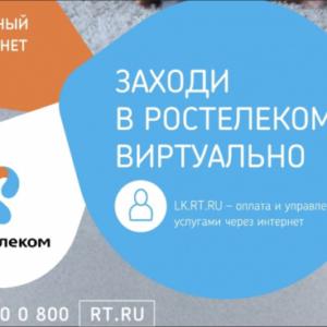 фото Более 110 тысяч жителей Тверской области перешли на онлайн-управление услугами «Ростелекома»