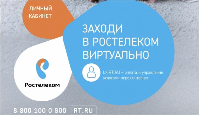 Более 110 тысяч жителей Тверской области перешли на онлайн-управление услугами «Ростелекома»