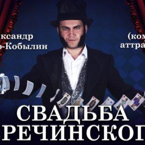 """фото В Твери сыграют """"Свадьбу Кречинского"""""""