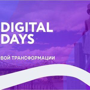 фото Ростелеком выступил техническим партнёром IT-форума