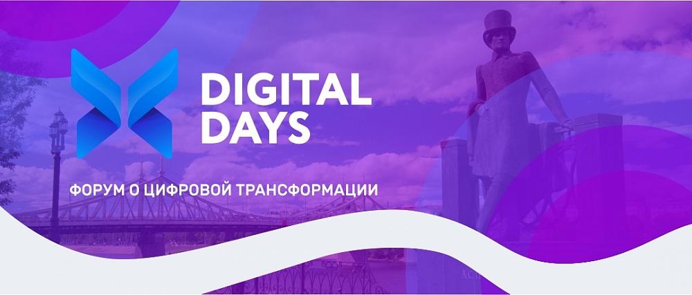 Ростелеком выступил техническим партнёром IT-форума