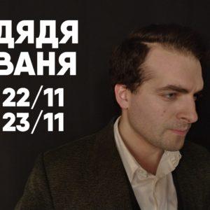 """фото Театр """"Зеркало"""" приглашает на премьеру """"Дядя Ваня"""""""