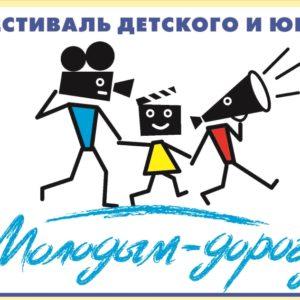 фото В Твери пройдет областной фестиваль детского и юношеского кино