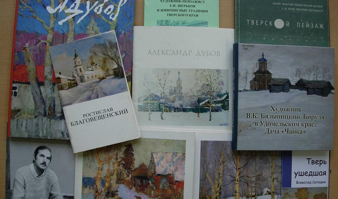 Зима в творчестве тверских художников