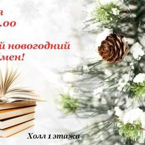 фото В Твери пройдет новогодний книгообмен