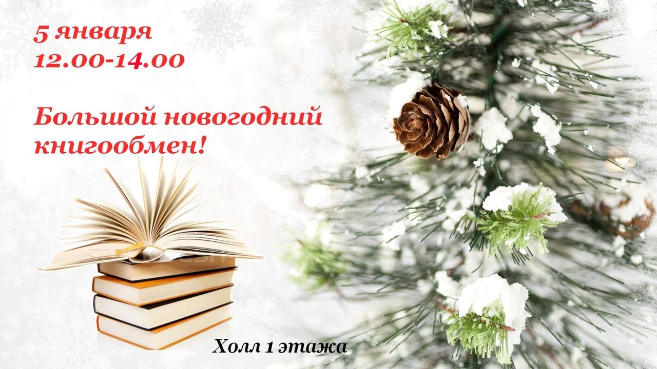 В Твери пройдет новогодний книгообмен