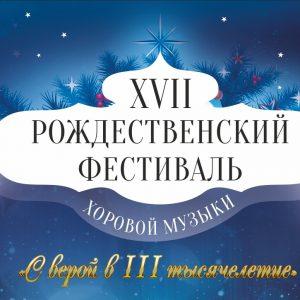 """фото В Твери пройдет рождественский фестиваль хоровой музыки """"С верой в III тысячелетие"""""""