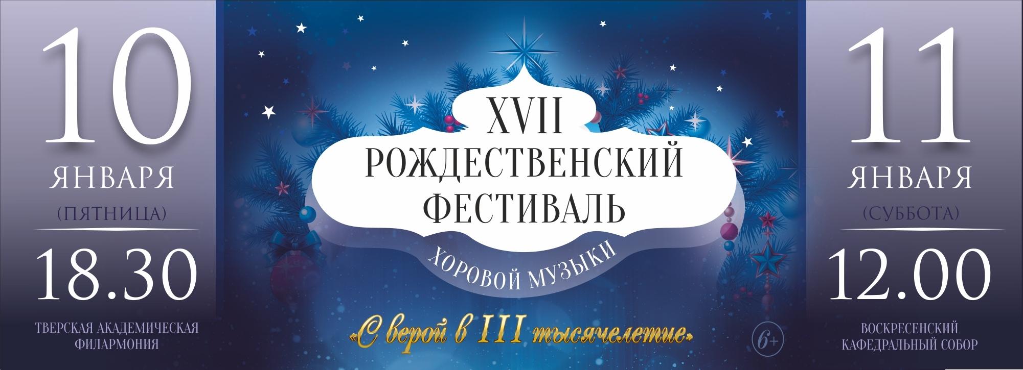 """В Твери пройдет рождественский фестиваль хоровой музыки """"С верой в III тысячелетие"""""""