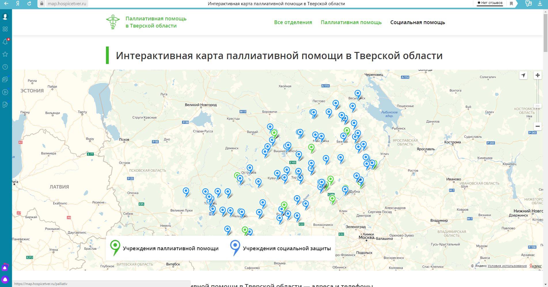 В Тверской области появилась интерактивная карта паллиативной помощи