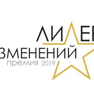 """фото В Твери вручат премию """"Лидер изменений"""""""