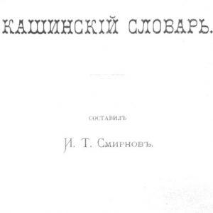 скачать книгу Кашинский словарь