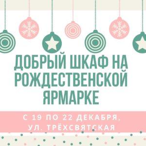 фото Фонд городского развития «Фонд Твери» и проект «Добрый шкаф» на Рождественской ярмарке в Твери