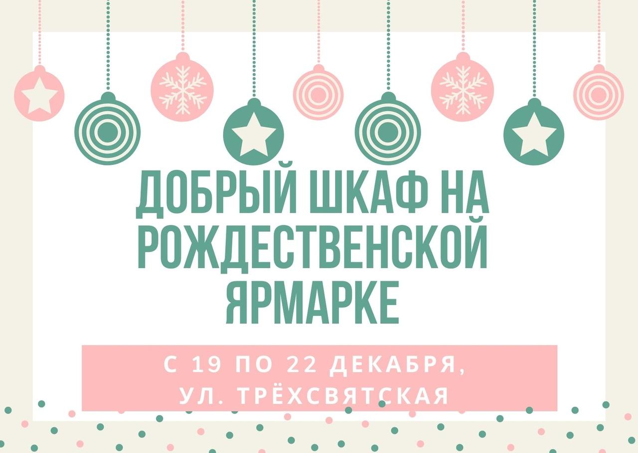 Фонд городского развития «Фонд Твери» и проект «Добрый шкаф» на Рождественской ярмарке в Твери