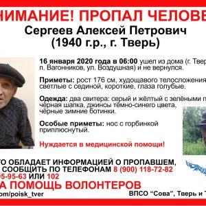 фото В Твери волонтеры вновь разыскивают пропавшего дедушку
