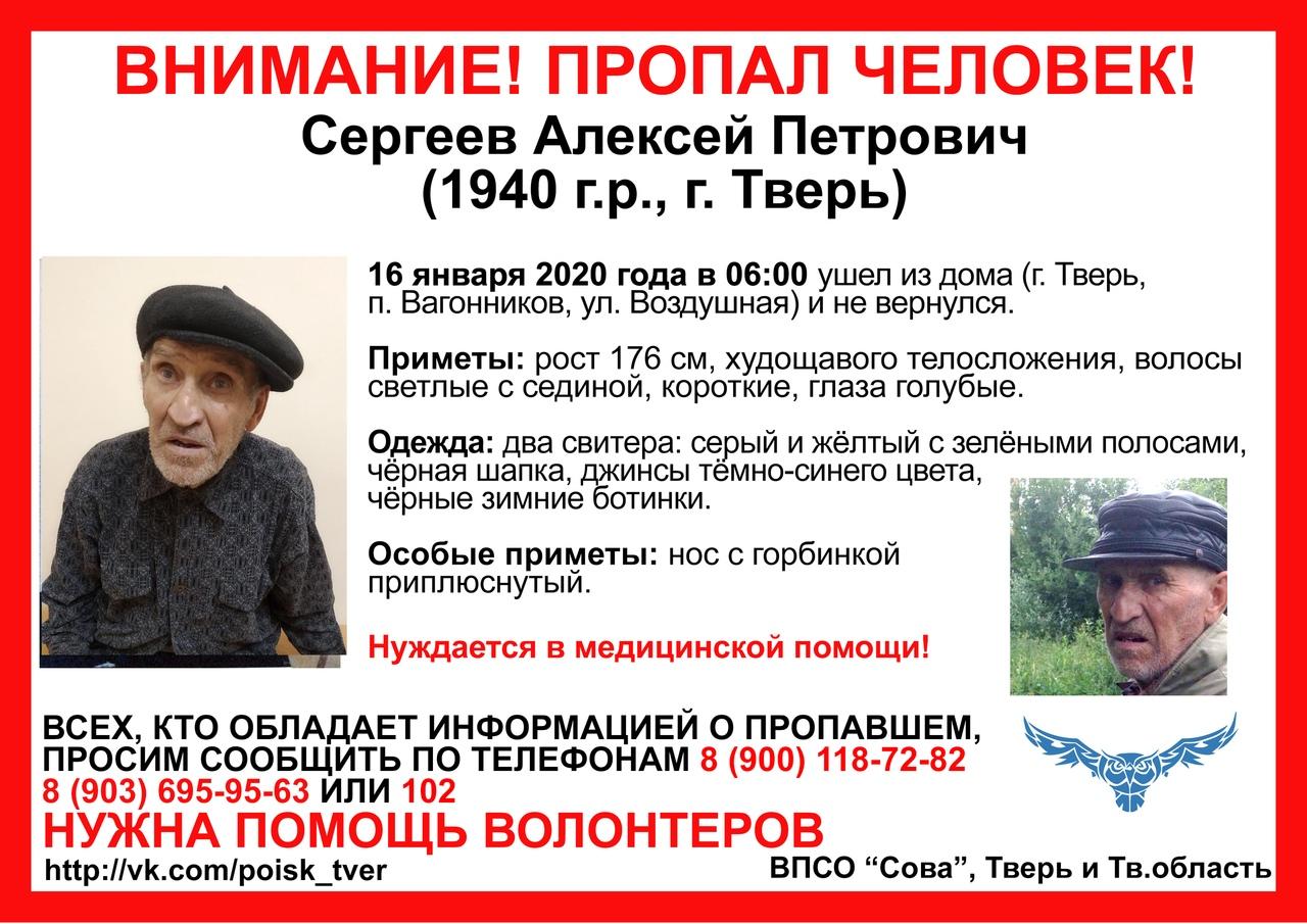 В Твери волонтеры вновь разыскивают пропавшего дедушку