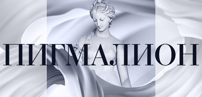 На малой сцене Тверского театра драмы пройдёт премьера романтической комедии «Пигмалион»