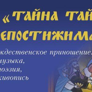 """фото В Твери сыграют рождественский концерт """"Тайна тайн непостижимая..."""""""