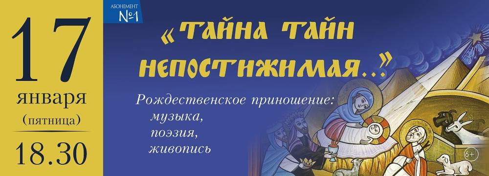 """В Твери сыграют рождественский концерт """"Тайна тайн непостижимая..."""""""