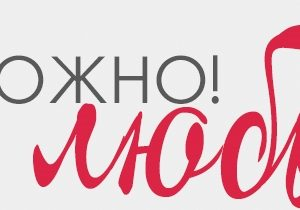 """фото Тверской театр драмы представит премьеру """"Осторожно! ЛЮБОВЬ!"""""""